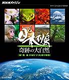 NHKスペシャル 日本列島 奇跡の大自然 第1集 森 大地をつつ...[Blu-ray/ブルーレイ]