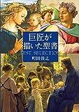 巨匠が描いた聖書 ベストセレクション (いのちのことば社) (Forest・Books)