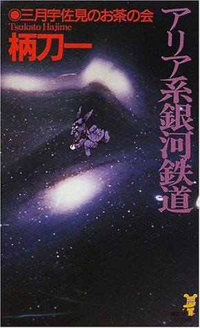 アリア系銀河鉄道―三月宇佐見のお茶の会 (講談社ノベルス)の詳細を見る