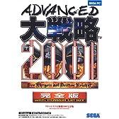 アドバンスド大戦略 2001 完全版