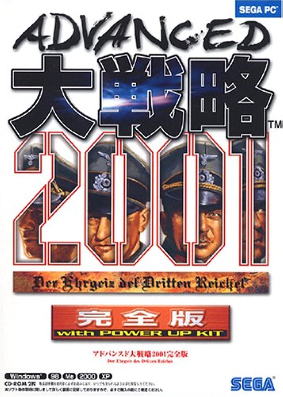 神経単にはげアドバンスド大戦略 2001 完全版