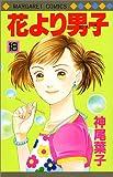 花より男子(だんご) (18) (マーガレットコミックス (2716))