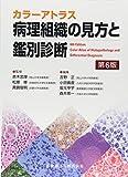 カラーアトラス 病理組織の見方と鑑別診断 第6版