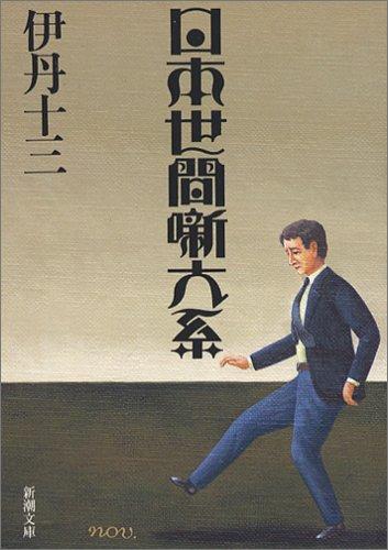 日本世間噺大系 (新潮文庫)