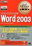 Microsoft Office Specialist教科書Word2003 (マイクロソフトオフィススペシャリスト教科書)