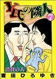 Y氏の隣人 (7) (ヤングジャンプ・コミックス)