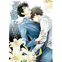 憂鬱な朝(6) (Charaコミックス)