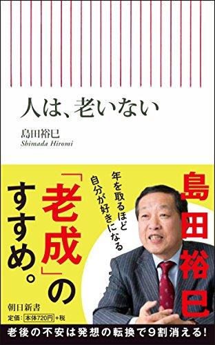 人は、老いない (朝日新書)