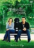 【DVD鑑賞】理想の恋人.com