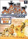 大乱闘スマッシュブラザーズDX 全キャラ戦書 (任天堂ゲーム攻略本 / Nintendoスタジアム編集部 のシリーズ情報を見る
