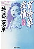 宵待草夜情―連城三紀彦傑作推理コレクション (ハルキ文庫)