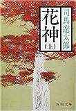 花神(上) (新潮文庫)
