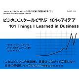 ビジネススクールで学ぶ 101のアイデア