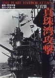 写真集 真珠湾攻撃