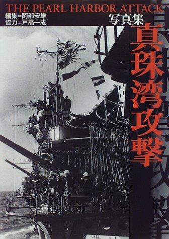 写真集 真珠湾攻撃の詳細を見る