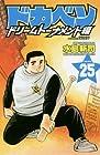 ドカベン ドリームトーナメント編 第25巻