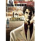 MOONLIGHT MILE 20 2人のロストマン (ビッグコミックス)
