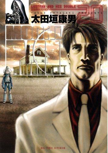 MOONLIGHT MILE 20 2人のロストマン (ビッグコミックス)の詳細を見る