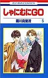 しゃにむにGO (5) (花とゆめCOMICS)