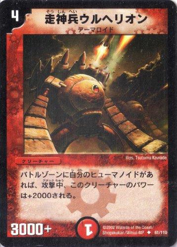 デュエルマスターズ 《走神兵ウルヘリオン》 DM01-061-UC  【クリーチャー】