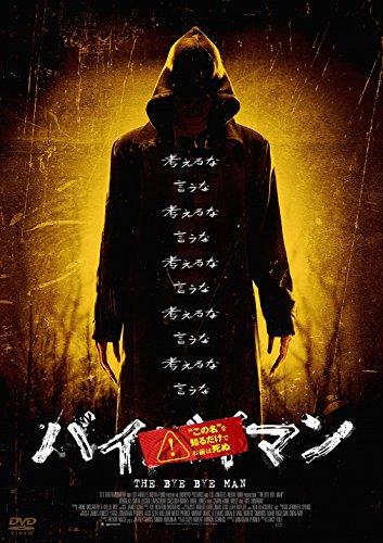 バイバイマン [DVD]