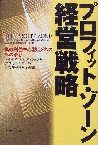 プロフィット・ゾーン経営戦略—真の利益中心型ビジネスへの革新
