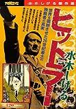 ヒットラー―水木しげる傑作選 (アリババコミックス)