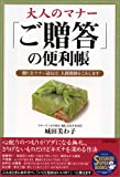 大人のマナー「ご贈答」の便利帳—贈り方マナー違反は、人間関係をこわします (SEISHUN SUPER BOOKS)