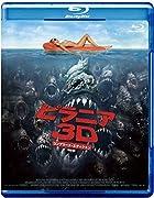 B級映画をパロディ化『ピラニア3D』