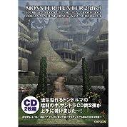 モンスターハンター2 サントラブック VOL2 ドンドルマの旋律 (カプコンオフィシャルブックス)