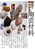 保存版 見てわかる陶芸材料 画像