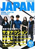 ROCKIN'ON JAPAN (ロッキング・オン・ジャパン) 2011年 08月号 [雑誌]