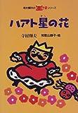 ハアト星の花 (寺村輝夫の王さまシリーズ)