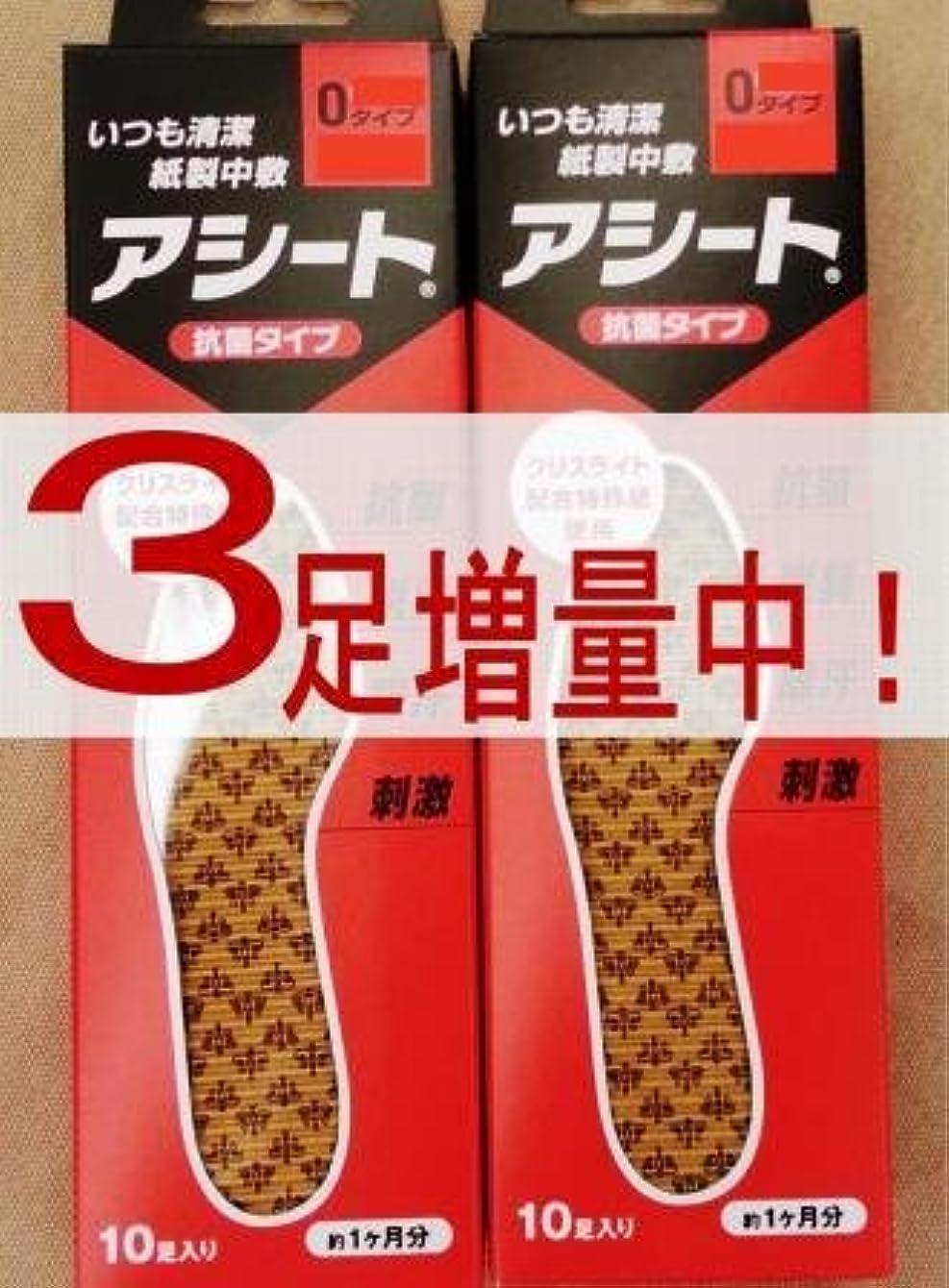 対応野菜彼女アシートOタイプ27cm10足入×2箱セット 3足増量(69日分)