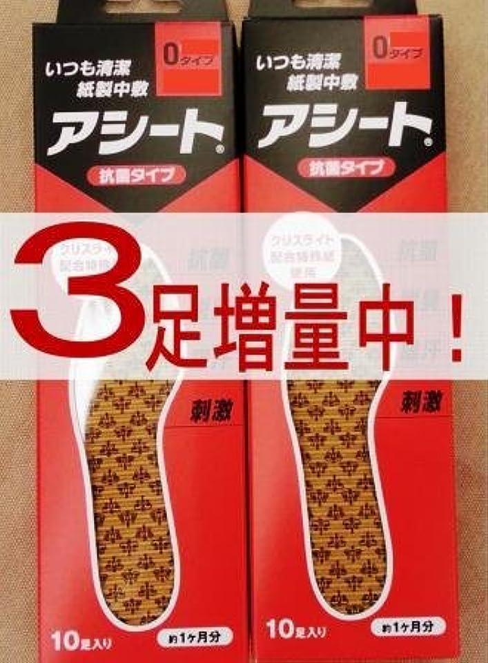 ボクシング日没実験的アシートOタイプ25cm10足入×2箱セット 3足増量(69日分)