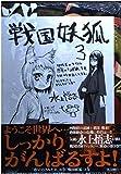 戦国妖狐 3 (BLADEコミックス)