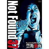 Not Found 37 ― ネットから削除された禁断動画 ― [DVD]