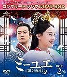 ミーユエ~王朝を照らす月~ BOX2<コンプリート・シンプルDVD-BOX5,000...[DVD]