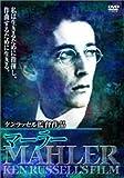 マーラー [DVD]