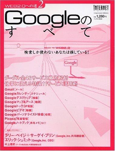 Googleのすべて WEB2.0への道2 (Impress Mook―WEB2.0への道)の詳細を見る