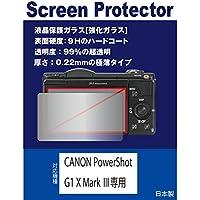 【強化ガラスフィルム 硬度9H 厚さ0.22mm 透明度99%】 CANON PowerShot G1 X Mark III専用 液晶保護ガラス(強化ガラスフィルム)