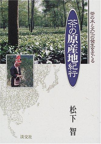 茶の原産地紀行—茶の木と文化の発生をさぐる