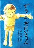 ずうっとおにいちゃん (新日本おはなしの本だな)   (新日本出版社)