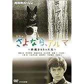 NHKスペシャル ドラマ さよなら、アルマ ~赤紙をもらった犬~ [DVD]