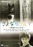 NHKスペシャル ドラマ さよなら、アルマ~赤紙をもらった犬~[DVD]