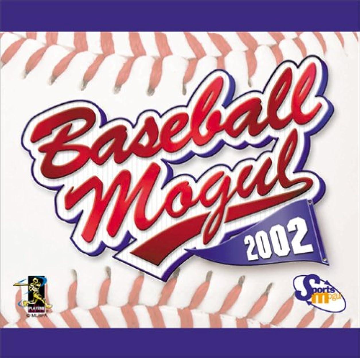 スポーツマンうめき買い物に行くBaseball Mogul 2002 (輸入版)