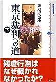 東京裁判への道(下) (講談社選書メチエ)