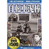 自転車泥棒 CCP-037 [DVD]