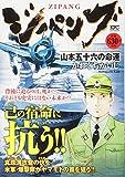 ジパング 山本五十六の命運 アンコール刊行 (講談社プラチナコミックス)