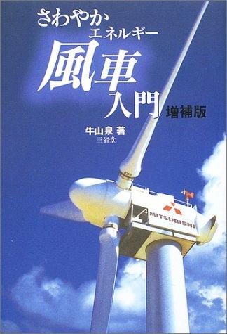 さわやかエネルギー風車入門の詳細を見る